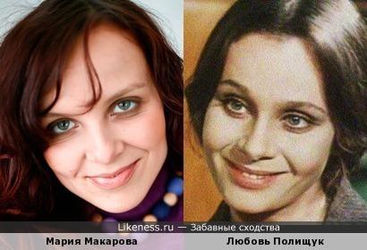 Мария Макарова и Любовь Полищук
