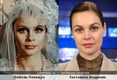 Любовь Полищук и Екатерина Андреева