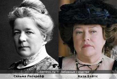 Сельма Лагерлёф и Кэти Бэйтс