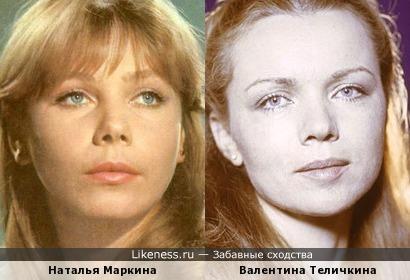 Наталья Маркина и Валентина Теличкина
