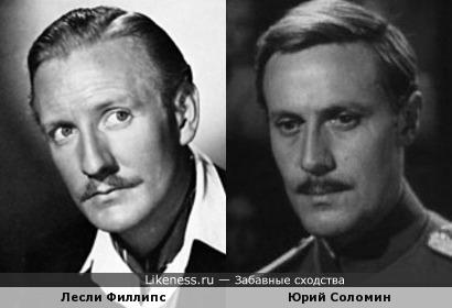 Лесли Филлипс и Юрий Соломин