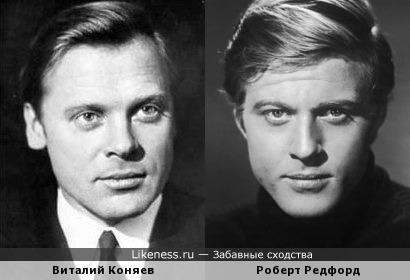 Виталий Коняев и Роберт Редфорд