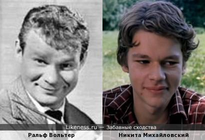 Никита Михайловский и Ральф Вольтер
