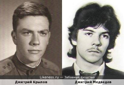 Дмитрий Крылов и Дмитрий Медведев