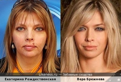 Екатерина Рождественская и Вера Брежнева