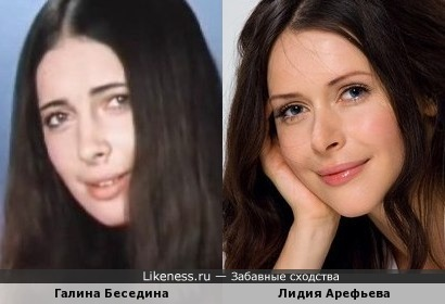 Галина Беседина и Лидия Арефьева