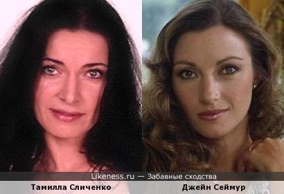 Джейн Сеймур и Тамилла Сличенко