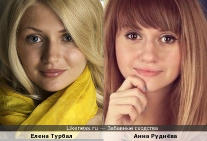 Елена Турбал и Анна Руднёва