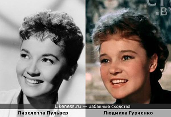 Лизелотта Пульвер и Людмила Гурченко