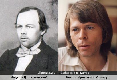 Бьорн Ульвеус и Фёдор Достоевский