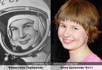 Валентина Терешкова и Анна Цуканова-Котт