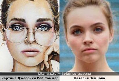 Иллюстрация художницы Джессики Рей Соммер и Наталья Земцова