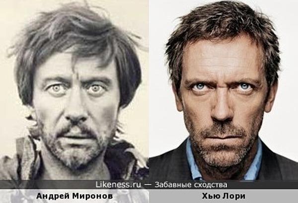 Андрей Миронов и Хью Лори