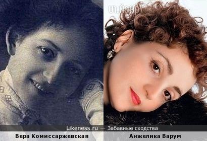 Вера Комиссаржевская и Анжелика Варум