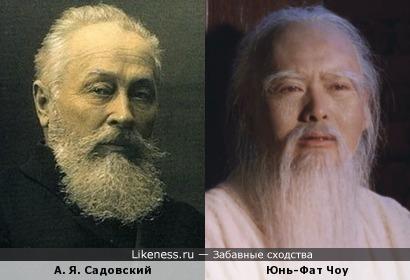 Юнь-Фат Чоу и А. Я. Садовский (архивист; старый фотоснимок)