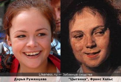 Дарья Румянцева похожа на цыганку с картины Франса Хальса