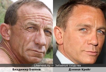 Дэниел Крейг и Владимир Беляев