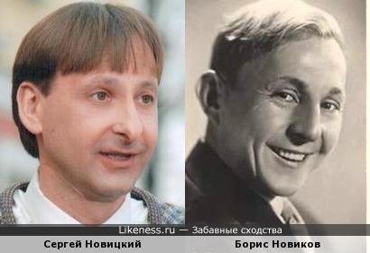 Сергей Новицкий и Борис Новиков