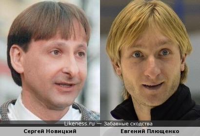 Евгений Плющенко и Сергей Новицкий