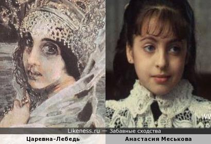 Царевна-Лебедь и Анастасия Меськова