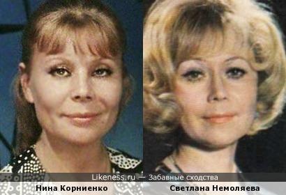 Нина Корниенко и Светлана Немоляева
