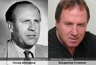 Оскар Шиндлер и Владимир Стеклов
