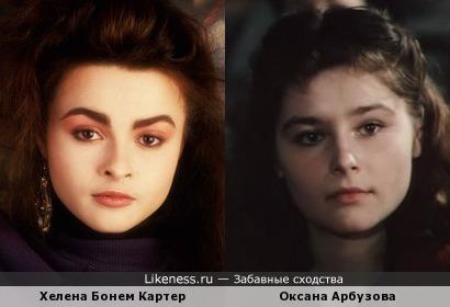 Хелена Бонем Картер и Оксана Арбузова