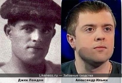 Джек Лондон и Александр Ильин (младший)