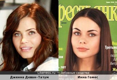 Дженна Деван-Татум и Инна Гомес