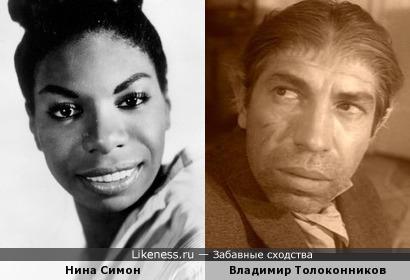 Нина Симон и Владимир Толоконников