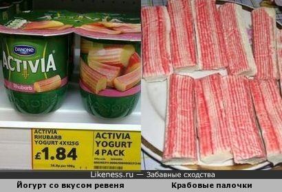 Йогурт со вкусом крабовых палочек?)