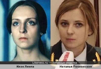 Илзе Лиепа и Наталья Поклонская