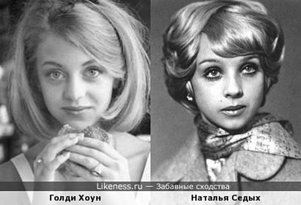 Голди Хоун в детстве и Наталья Седых
