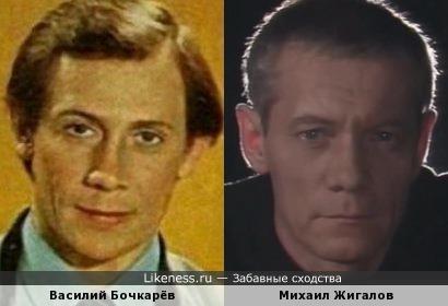 Василий Бочкарёв и Михаил Жигалов