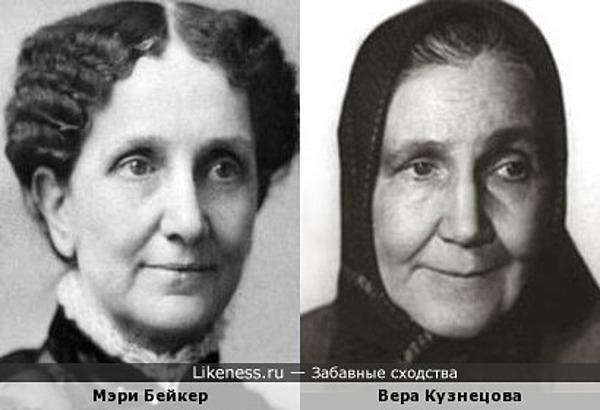 Мэри Бейкер напомнила Веру Кузнецову