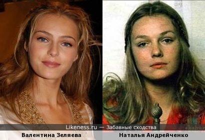 Валентина Зеляева и Наталья Андрейченко
