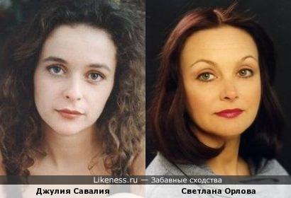 Джулия Савалия и Светлана Орлова