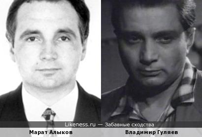 Марат Алыков и Владимир Гуляев