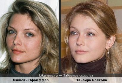 Мишель Пфайффер и Эльвира Болгова