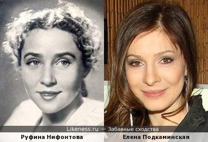 Руфина Нифонтова и Елена Подкаминская