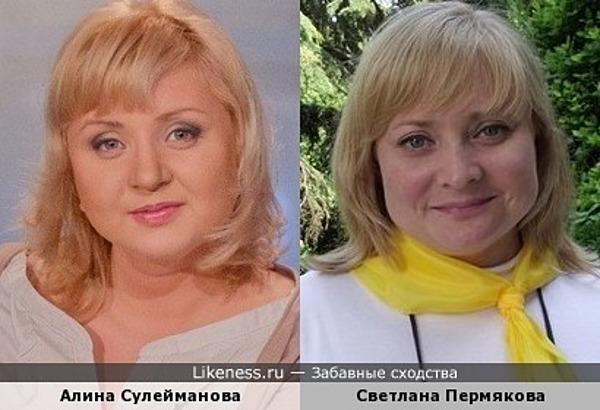 Алина Сулейманова напомнила Светлану Пермякову