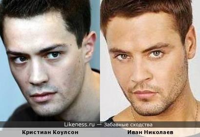 Кристиан Коулсон и Иван Николаев
