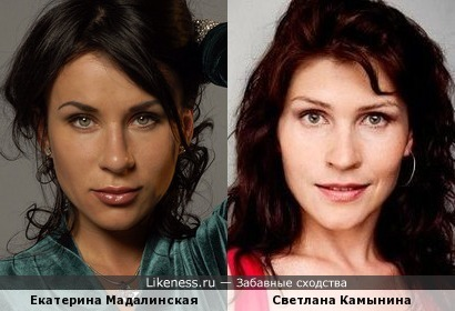 Екатерина Мадалинская и Светлана Камынина