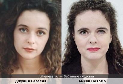 Джулия Савалия и Амели Нотомб