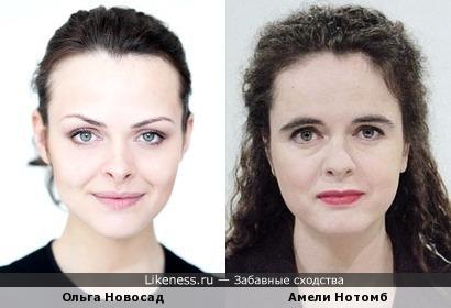 Ольга Новосад и Амели Нотомб
