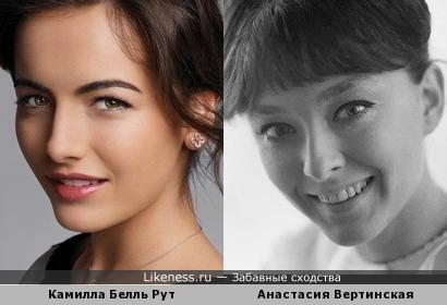 Камилла Белль Рут и Анастасия Вертинская