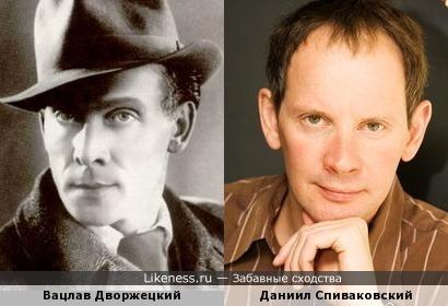 Вацлав Дворжецкий и Даниил Спиваковский