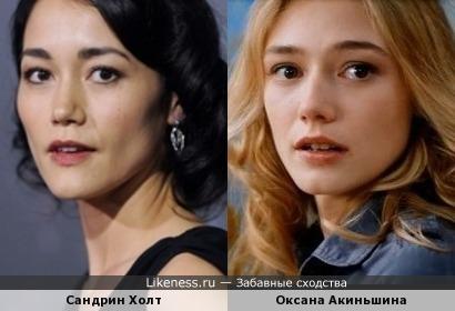 Оксана Акиньшина и Сандрин Холт