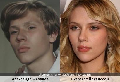 Александр Жезляев и Скарлетт Йоханссон