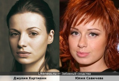 Джулия Хартманн и Юлия Савичева